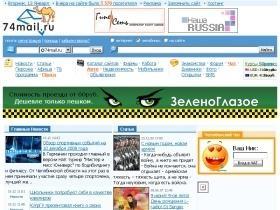 Челябинский сайт знакомств 6