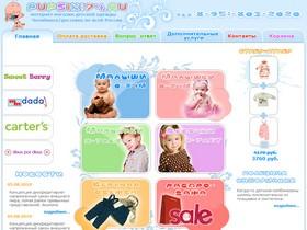 Интернет-магазин детской одежды PUPSIKI74